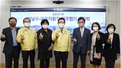 강남서초교육지원청-강남구청 업무협의 정례 간담회 개최