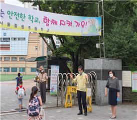 강남서초교육지원청 교육장 서울잠원초등학교 '거리두기로 건강한 등교맞이' 참여
