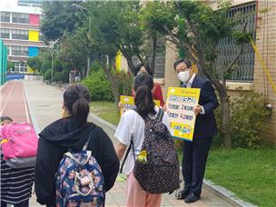 강남서초교육지원청 교육장 서울역삼초등학교 '거리두기를 실천하며 눈인사로 여는 행복한 등굣길' 참여